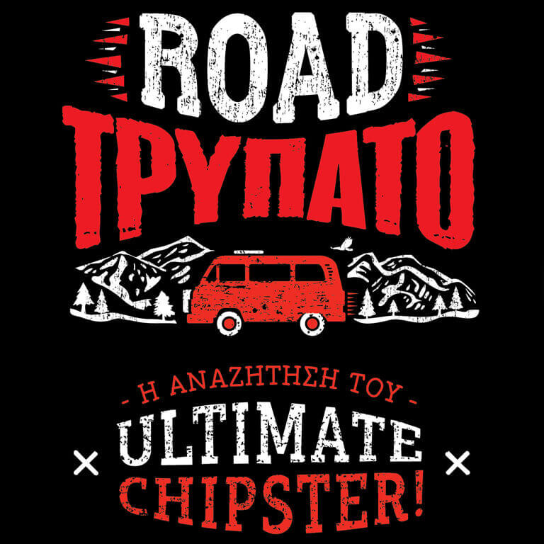 ROADTRYPATO